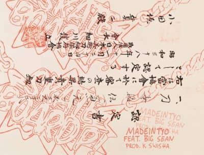 "Big Sean Joins Madeintyo For ""Skateboard P"" (Remix)"